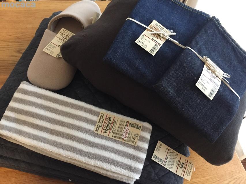 無印良品福袋ファブリックス2018に当選した!ブログで中身ネタバレ公開するよ。|家計とお買いモノと。